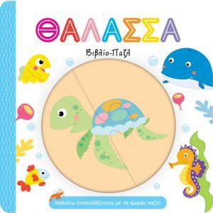 Βιβλία για μωρά